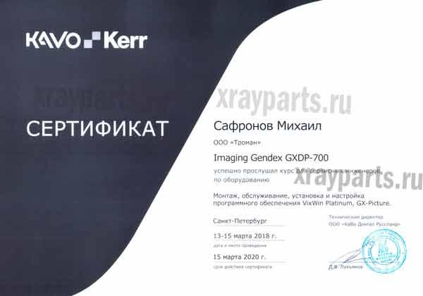 Сертификат KaVo