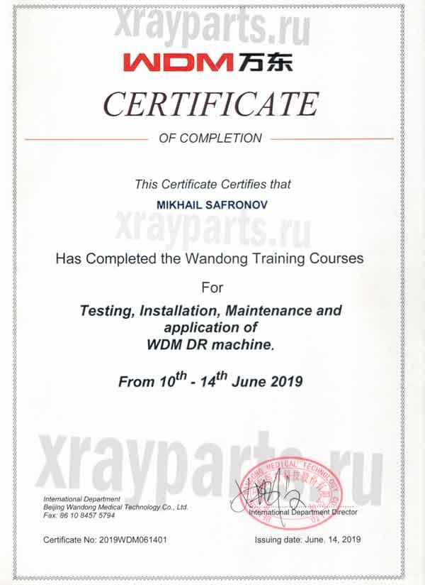 Сертификат Beijing Wandong Medical Techonolgy Co., Ltd
